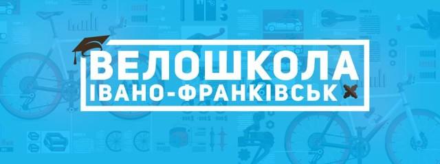 """Набір до безкоштовної """"Велошколи"""" стартував у Івано-Франківську (відео)"""