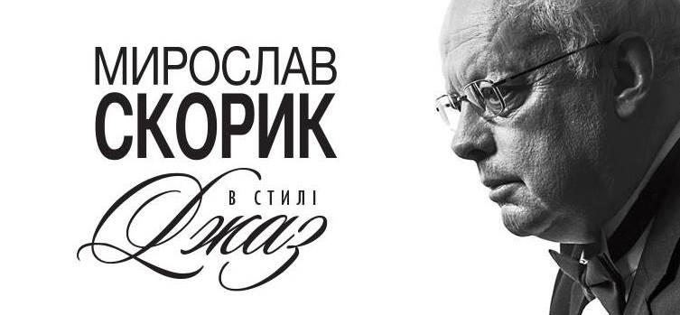 """Результат пошуку зображень за запитом """"Мирослав Скорик у стилі Jazz"""""""