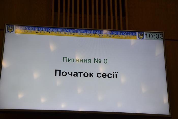 Розпочалась сесія Івано-Франківської міської ради: на порядку денному близько 50 питань (фоторепортаж)