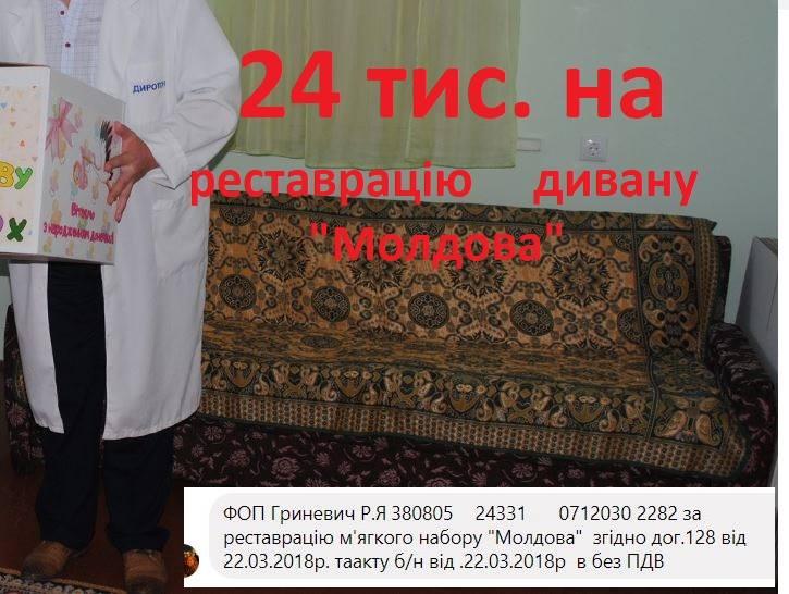 У міському перинатальному центрі збираються витрати на ремонт радянського дивану у десятки разів більше коштів, а ніж він власне коштує