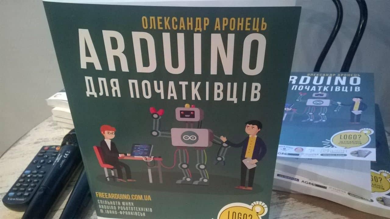 """Результат пошуку зображень за запитом """"Презентація книги із робототехніки відбулася в Urban Space 100"""""""