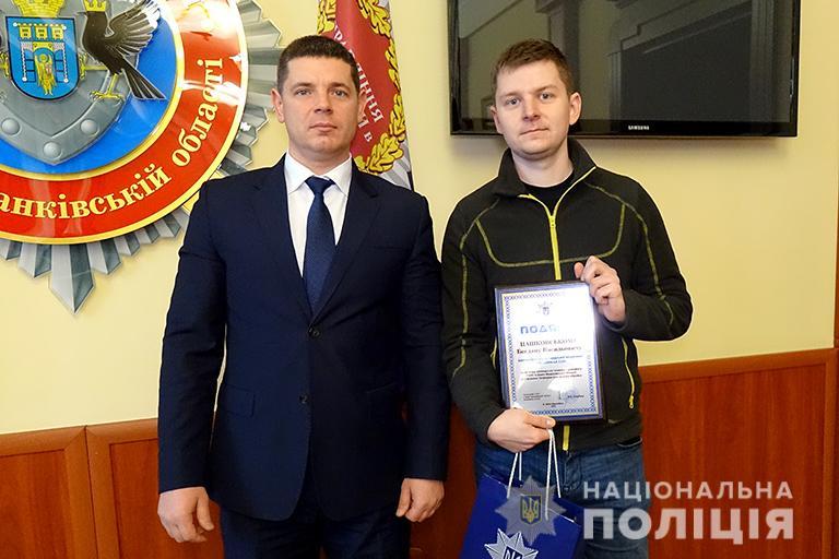 Керівник поліції Франківщини вручив подяки активісту «Франківськ 112» і поліцейським (фоторепортаж)