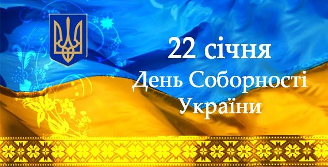 До Дня Соборності України в Державному архіві області відкриють виставку