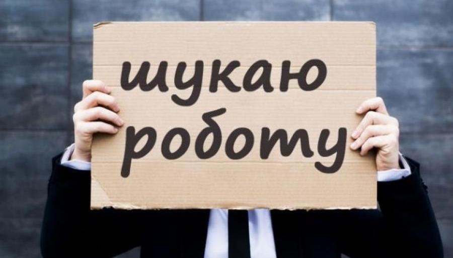 На Прикарпатті нарахували понад вісім тисяч безробітних