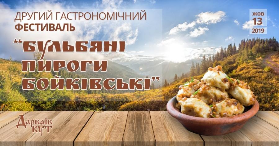 На Прикарпатті вдруге відбудеться фестиваль «Бульбяні пироги бойківські»