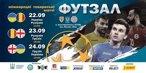 Збірна України з футзалу у вересні проведе два товариські матчі в Івано-Франківську