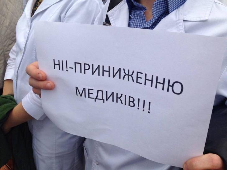 """Картинки по запросу """"косів медики протестують"""""""""""